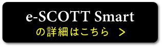 e-SCOTT Smartの詳細はこちら
