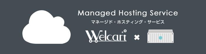 Welcart マネージド・ホスティング・サービス