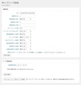 ポップアップリンクの設定画面