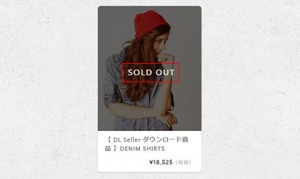 soldout-front