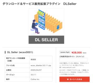 DL Seller