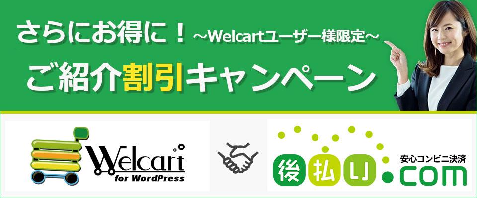 さらにお得に!Welcartユーザー限定ご紹介割引キャンペーン