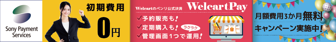 WelcartPay月額費用3ヶ月無料キャンペーン実施中
