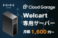 Welcart専用サーバー