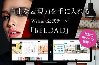 Welcart Beldad テーマ