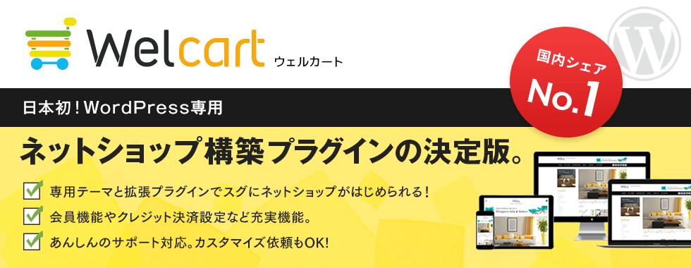 Welcart 日本初!WordPress専用 ネットショップ構築プラグインの決定版!