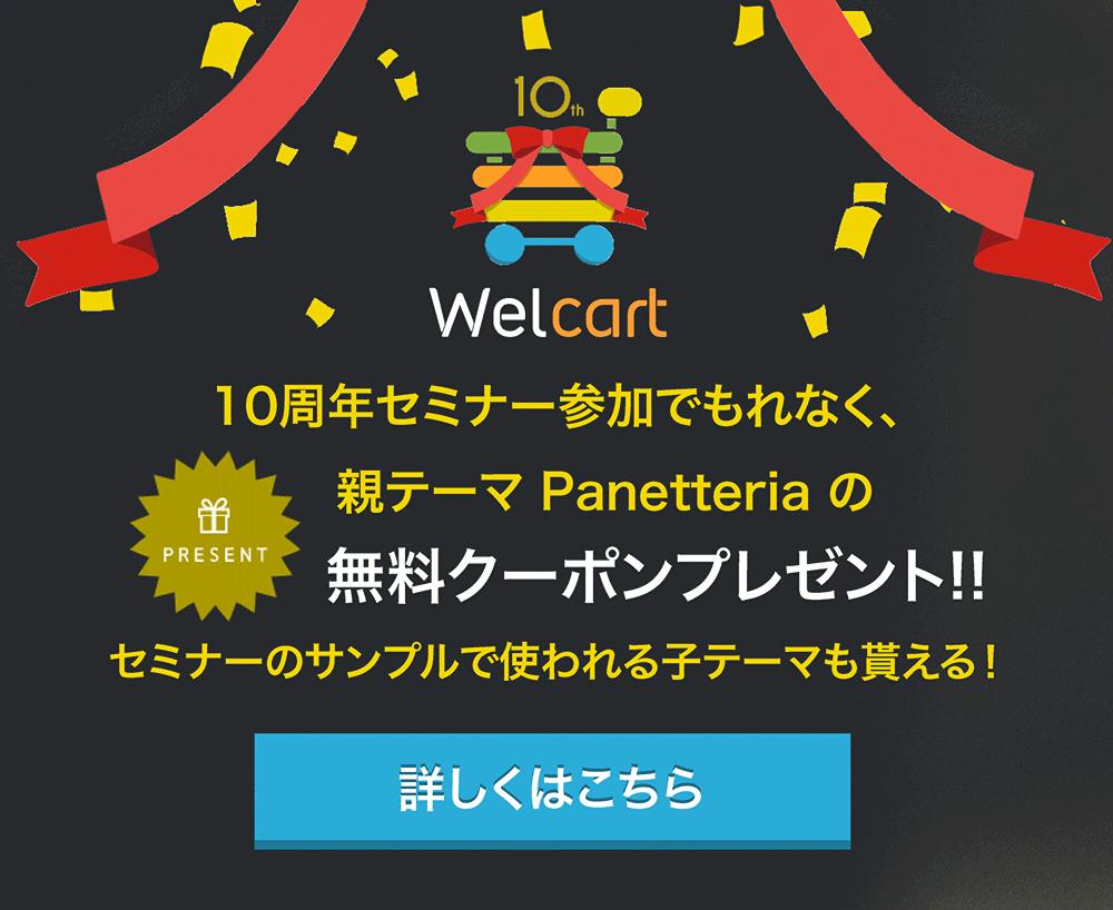 Welcart 10周年セミナー参加でもれなく、親テーマPanetteriaの無料クーポンプレゼント!! セミナのサンプルで使われる子テーマも貰える! 詳しくはこちら