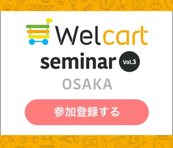 Welcart seminar Vol.3 大阪