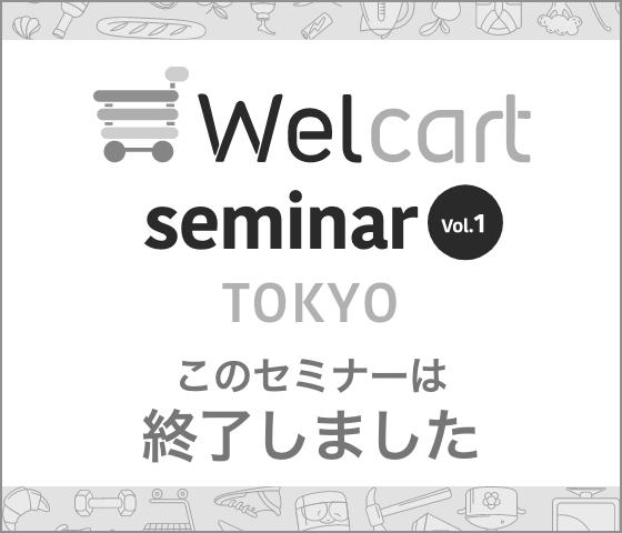 Welcart seminar Vol.1 東京