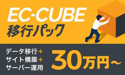 EC-CUBE移行パック
