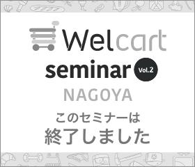 Welcart seminar Vol.2 名古屋
