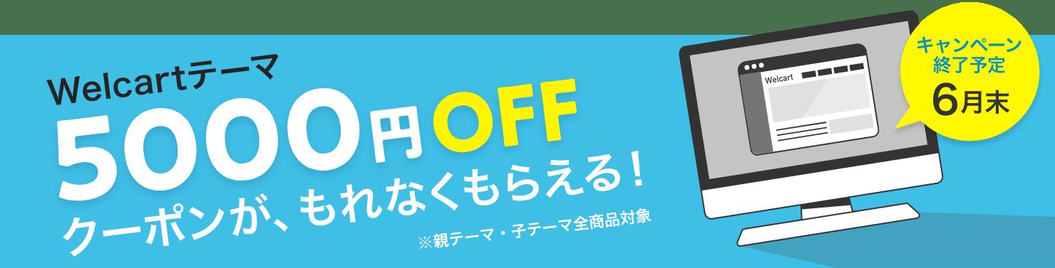 Welcartテーマ5,000円OFFクーポン