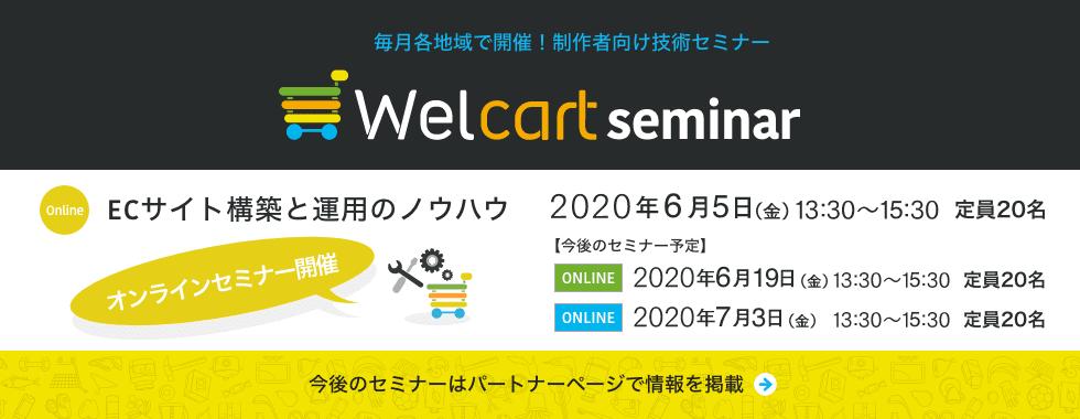 Welcart Online Seminar