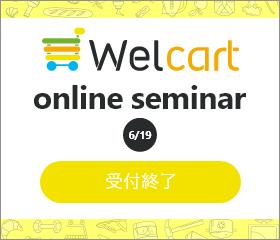 Welcart Online Seminar 6/19