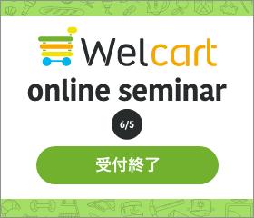 Welcart Online Seminar 6/5
