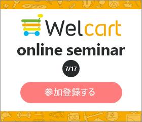 Welcart Online Seminar 7/17