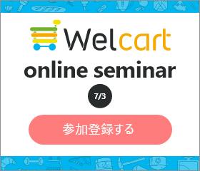 Welcart Online Seminar 7/3