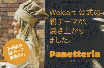 Welcart Panetteria テーマ