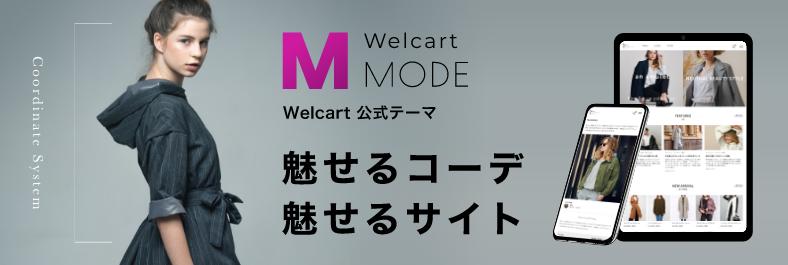 Welcart Mode テーマ